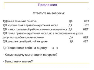 Рефлексия Ответьте на вопросы: 1)Данная тема мне понятна ДА НЕТ. 2)Я хорошо