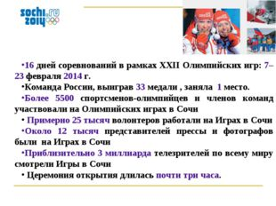16 дней соревнований в рамках XXII Олимпийских игр: 7–23 февраля 2014 г. Кома