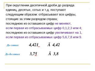 4,421 ≈ 4,42 3,75 ≈ 3,8 До сотых До десятых При округлении десятичной дроби д