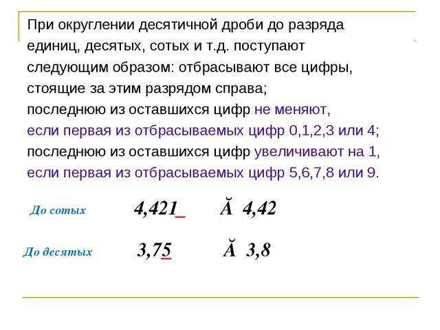 4,421 ≈ 4,42 3,75 ≈ 3,8 До сотых До десятых При округлении десятичной дроби д...