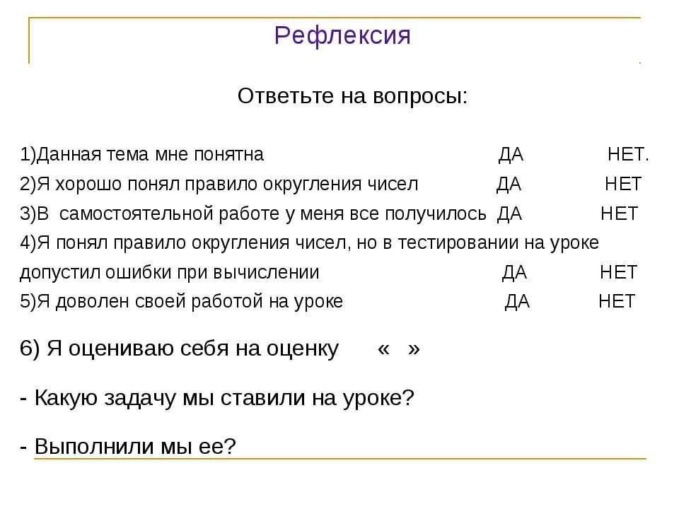 Рефлексия Ответьте на вопросы: 1)Данная тема мне понятна ДА НЕТ. 2)Я хорошо...