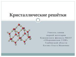 Учитель химии первой категории Кужновского филиала МБОУ «Оборонинская СОШ» Та