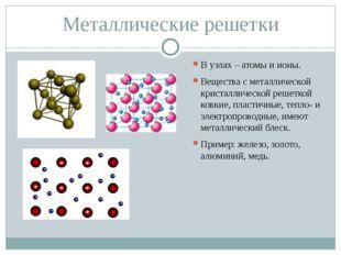 Металлические решетки В узлах – атомы и ионы. Вещества с металлической криста