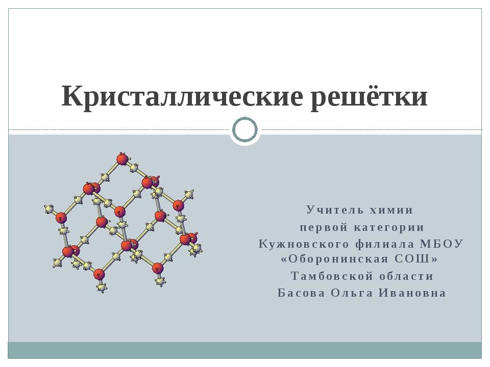 Учитель химии первой категории Кужновского филиала МБОУ «Оборонинская СОШ» Та...