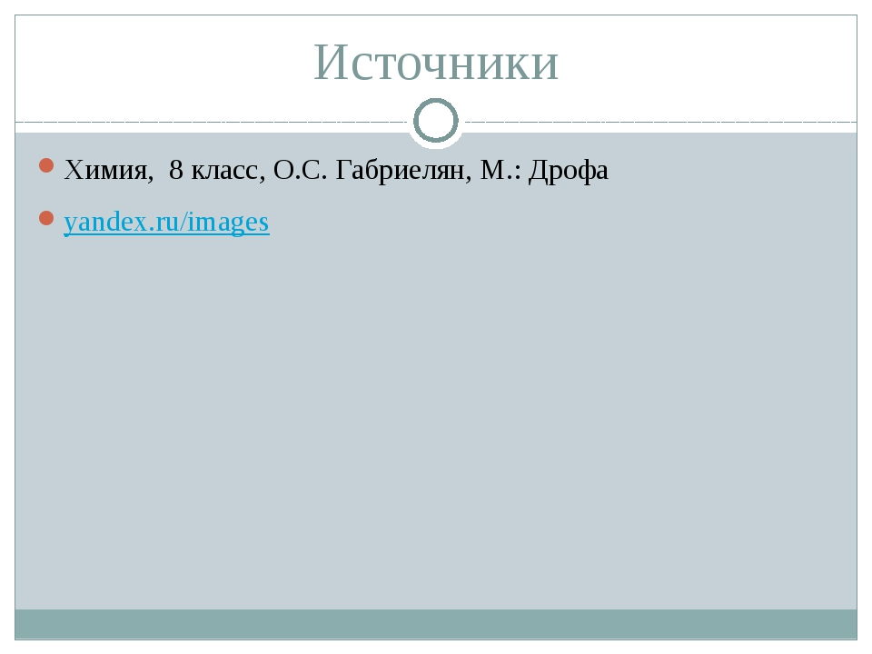Источники Химия, 8 класс, О.С. Габриелян, М.: Дрофа yandex.ru/images
