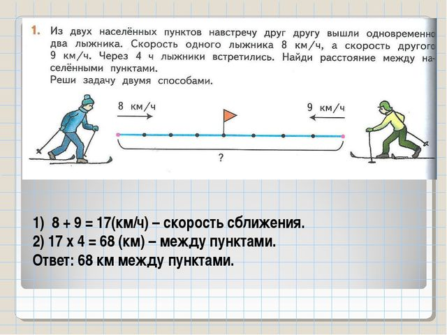 1) 8 + 9 = 17(км/ч) – скорость сближения. 2) 17 х 4 = 68 (км) – между пунктам...