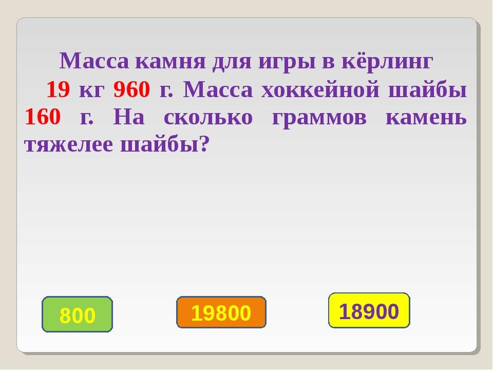 Масса камня для игры в кёрлинг 19 кг 960 г. Масса хоккейной шайбы 160 г. На...
