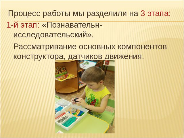 Процесс работы мы разделили на 3 этапа: 1-й этап: «Познавательн-исследователь...