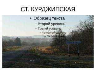 СТ. КУРДЖИПСКАЯ