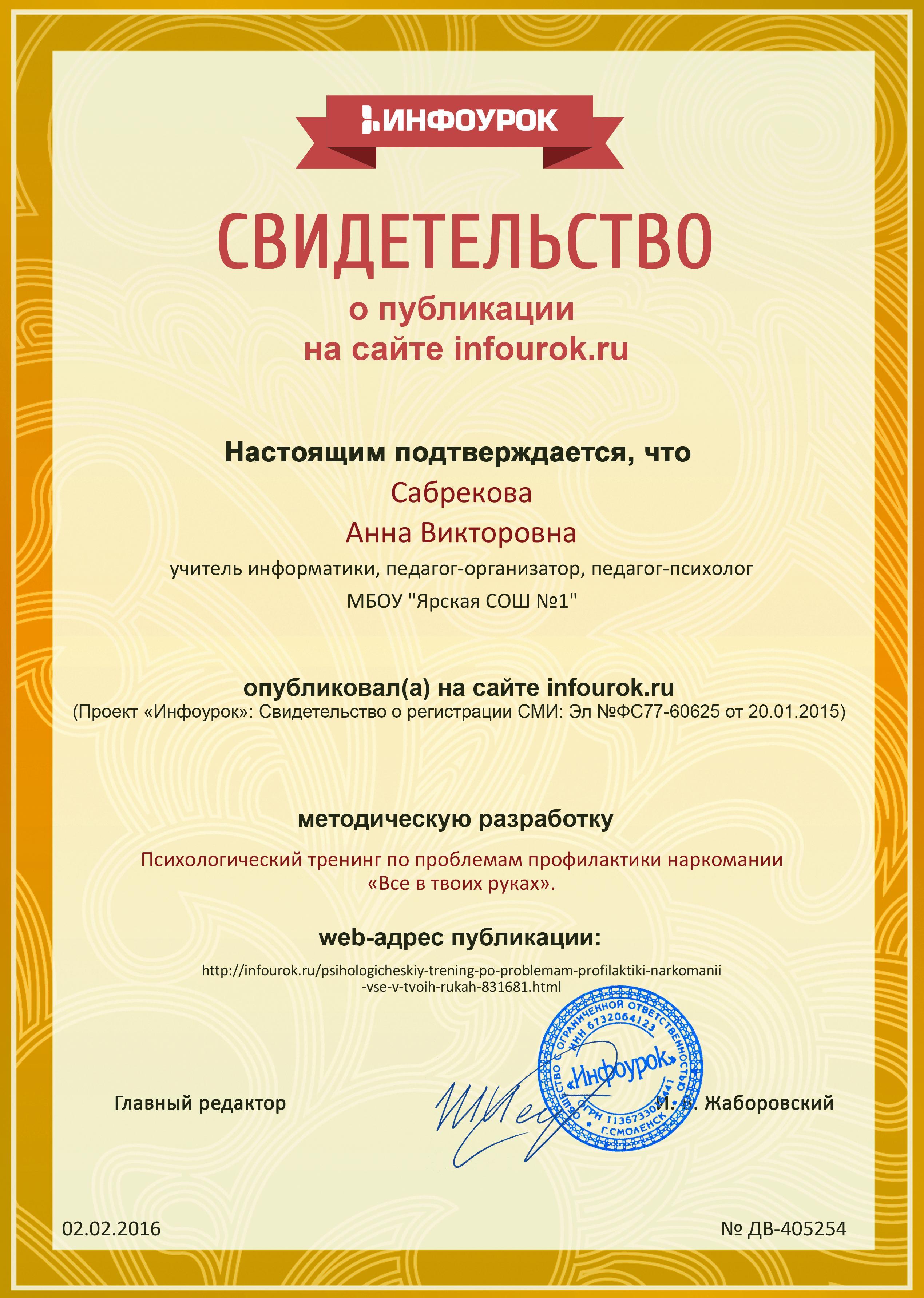 F:\Сертификат проекта infourok.ru № ДВ-405254.jpg