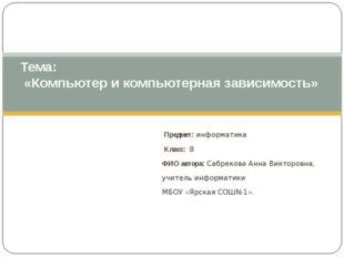 Предмет: информатика Класс: 8 ФИО автора: Сабрекова Анна Викторовна, учител