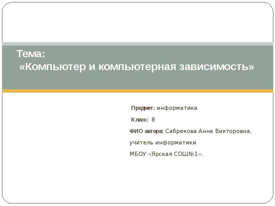 Предмет: информатика Класс: 8 ФИО автора: Сабрекова Анна Викторовна, учител...