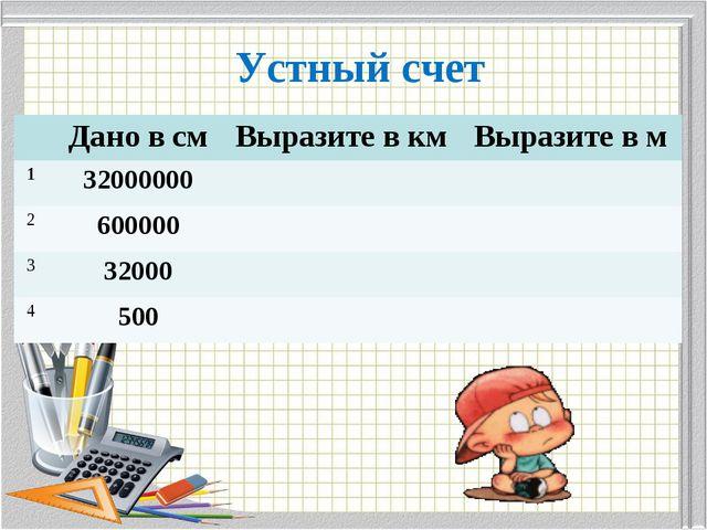 Устный счет Дано в смВыразите в кмВыразите в м 132000000 2600000 33...