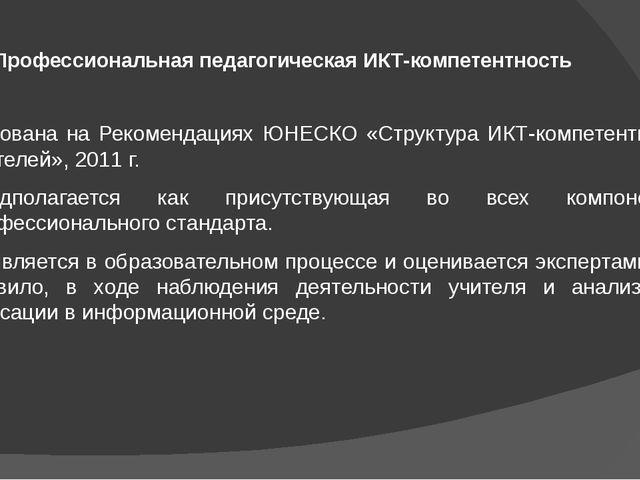 Профессиональная педагогическая ИКТ-компетентность Основана на Рекомендациях...