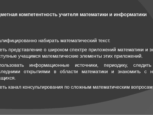 Предметная компетентность учителя математики и информатики Квалифицированно н...