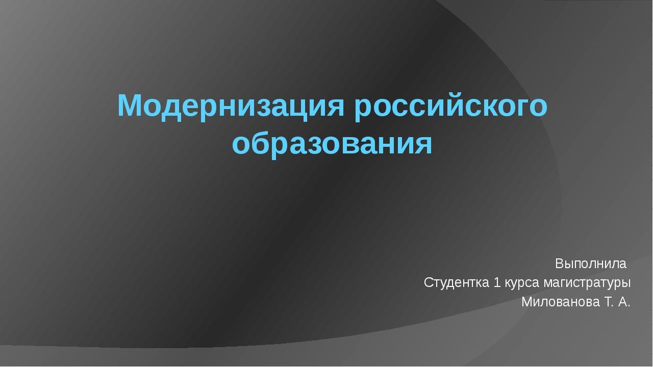 Модернизация российского образования Выполнила Студентка 1 курса магистратуры...