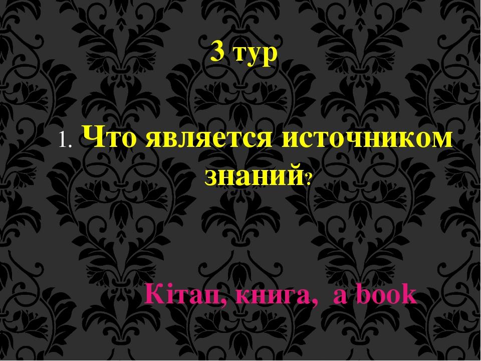 3 тур Что является источником знаний? Кітап, книга, a book