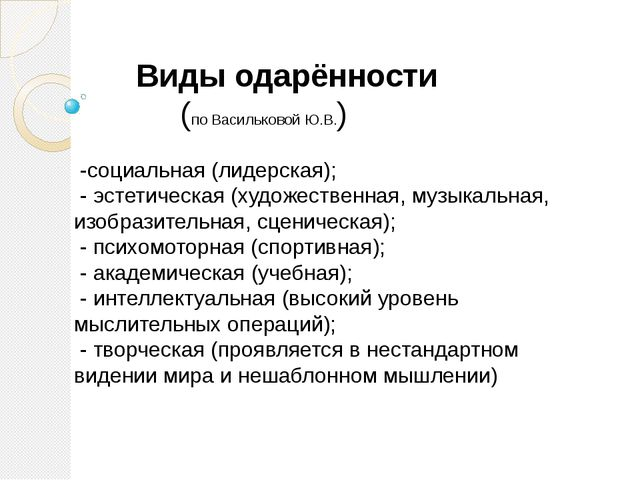 Виды одарённости (по Васильковой Ю.В.) -социальная (лидерская); - эстетическ...
