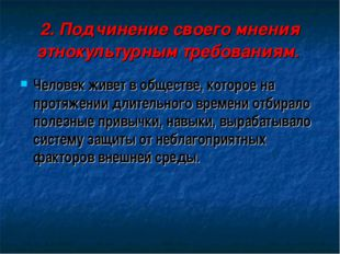 2. Подчинение своего мнения этнокультурным требованиям. Человек живет в общес