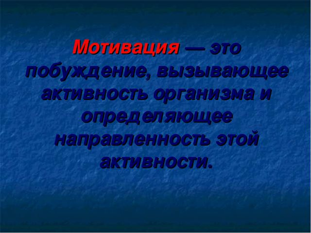 Мотивация — это побуждение, вызывающее активность организма и определяющее н...