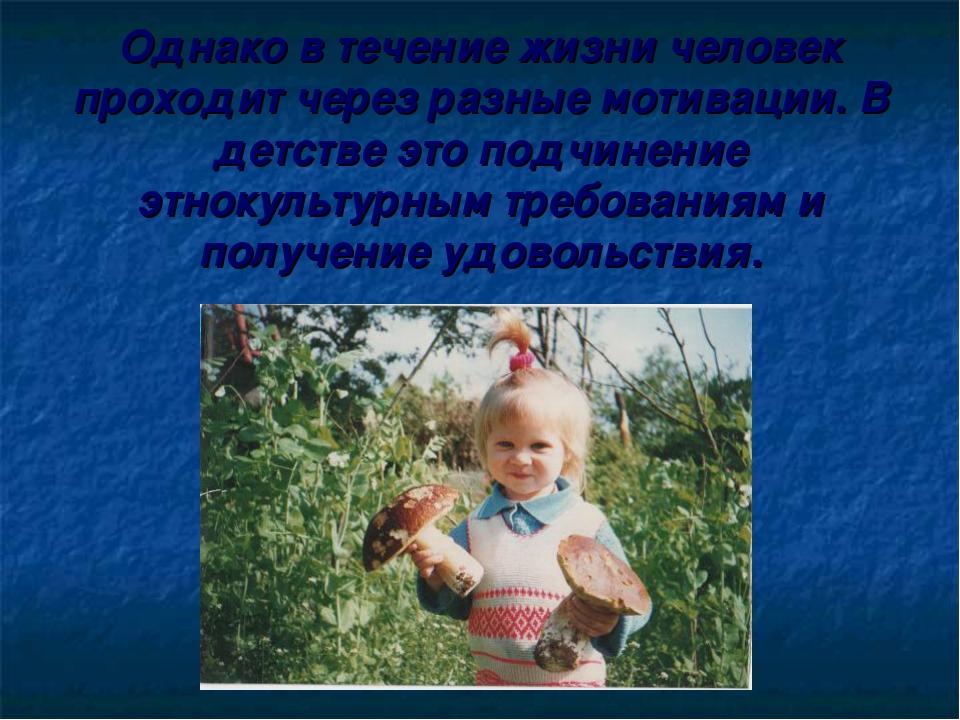 Однако в течение жизни человек проходит через разные мотивации. В детстве это...