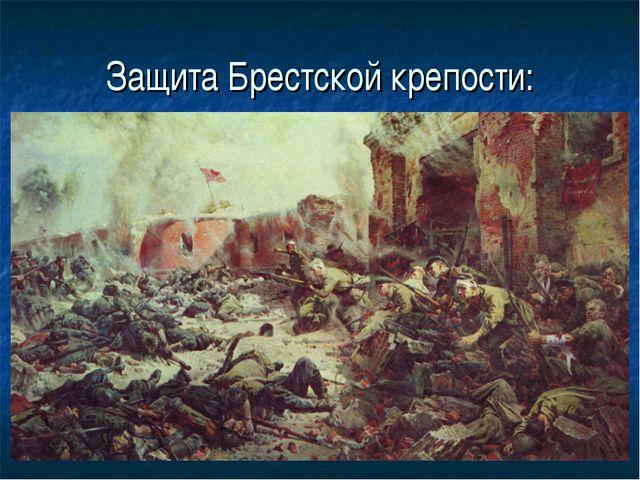 Защита Брестской крепости: