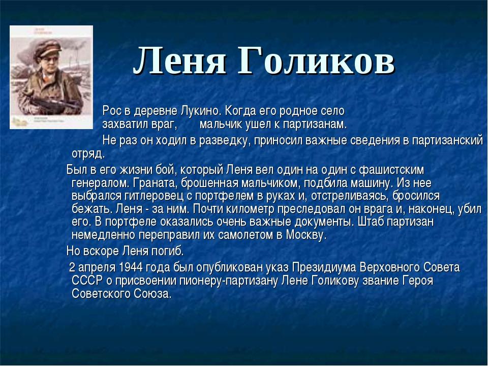 Леня Голиков Рос в деревне Лукино. Когда его родное село захватил вра...