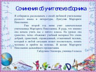 Я собираюсь рассказывать о своей любимой учительнице русского языка и литерат