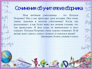 Моя любимая учительница – это Наталья Петровна! Она у нас преподает урок ист