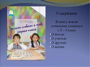 Содержание В книгу вошли сочинения учащихся с 5 – 9 класс О школе О учителе О