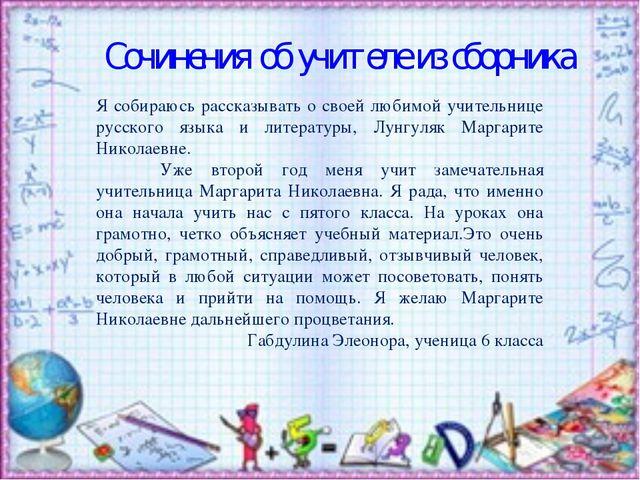 Я собираюсь рассказывать о своей любимой учительнице русского языка и литерат...