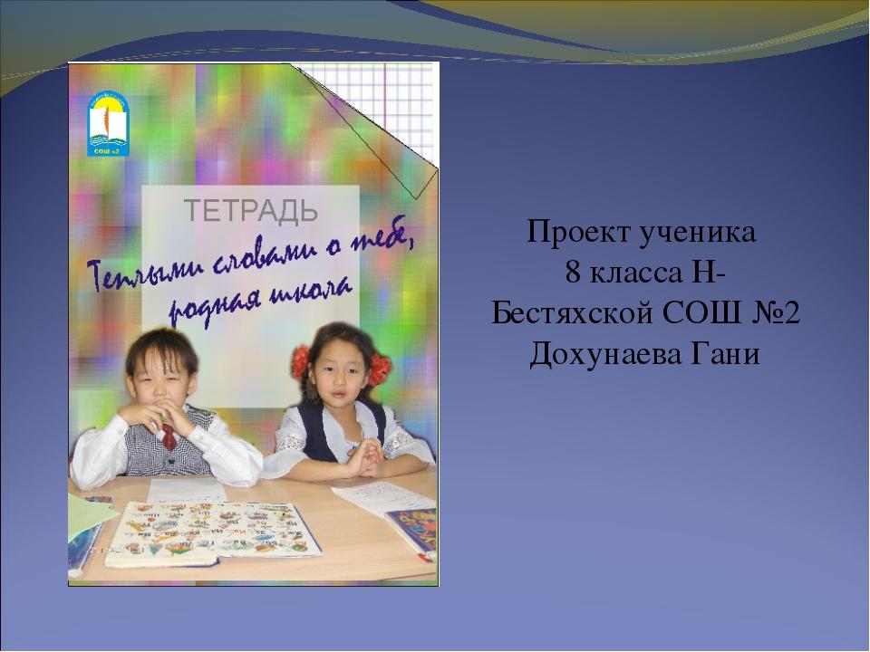 Проект ученика 8 класса Н-Бестяхской СОШ №2 Дохунаева Гани