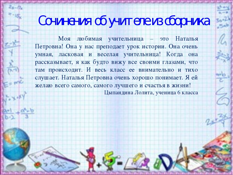 Моя любимая учительница – это Наталья Петровна! Она у нас преподает урок ист...