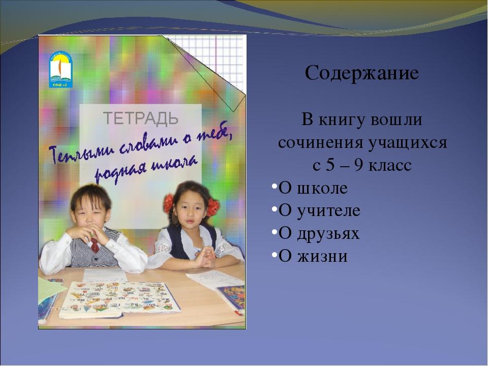 Содержание В книгу вошли сочинения учащихся с 5 – 9 класс О школе О учителе О...