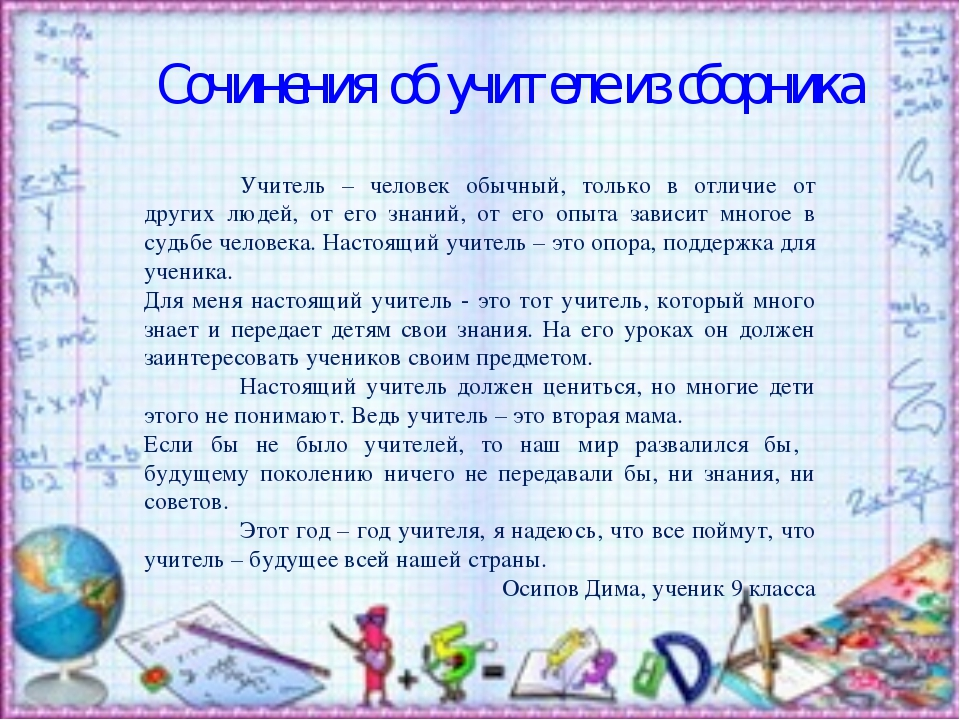 Учитель – человек обычный, только в отличие от других людей, от его знаний...