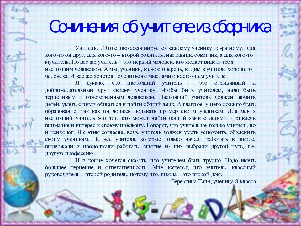 Учитель… Это слово ассоциируется каждому ученику по-разному, для кого-то он...