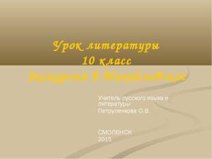 Урок литературы 10 класс Экскурсия в Михайловское Учитель русского языка и ли