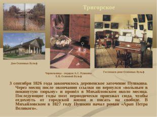 Тригорское 3 сентября 1826 года закончилось деревенское заточение Пушкина. Че