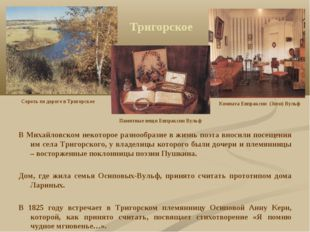 Тригорское В Михайловском некоторое разнообразие в жизнь поэта вносили посеще