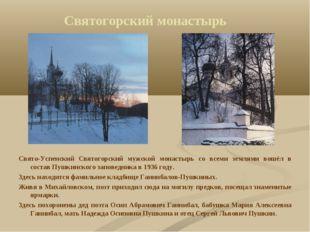 Святогорский монастырь Свято-Успенский Святогорский мужской монастырь со всем
