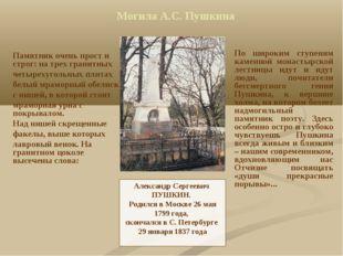 Могила А.С. Пушкина ППо широким ступеням каменной монастырской лестницы идут