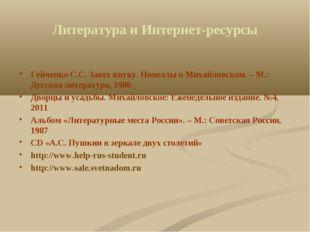 Литература и Интернет-ресурсы Гейченко С.С. Завет внуку. Новеллы о Михайловск