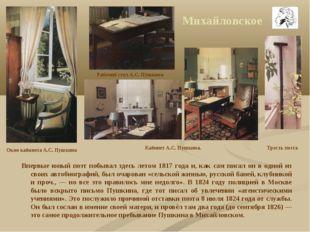 Михайловское Впервые юный поэт побывал здесь летом 1817 года и, как сам писал