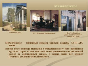 Михайловское Михайловское – типичный образец барской усадьбы XVIII-XIX веков.