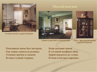 Михайловское Почтенный замок был построен, Как замки строиться должны: Отменн