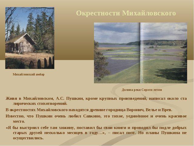 Окрестности Михайловского Живя в Михайловском, А.С. Пушкин, кроме крупных про...