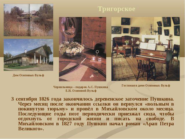 Тригорское 3 сентября 1826 года закончилось деревенское заточение Пушкина. Че...