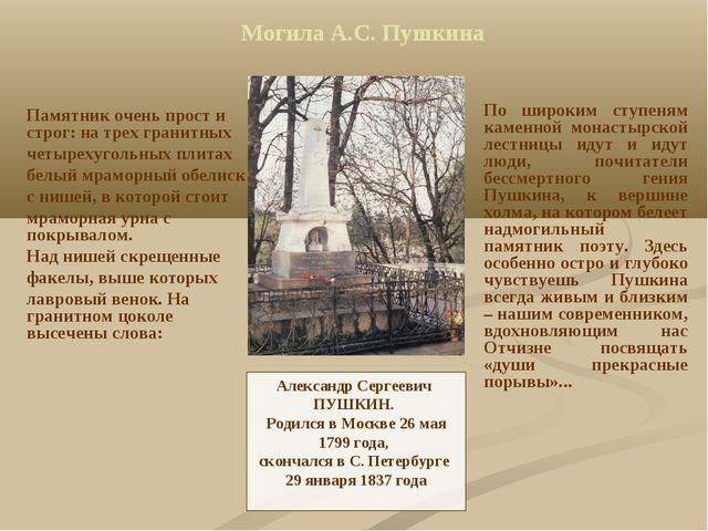 Могила А.С. Пушкина ППо широким ступеням каменной монастырской лестницы идут...