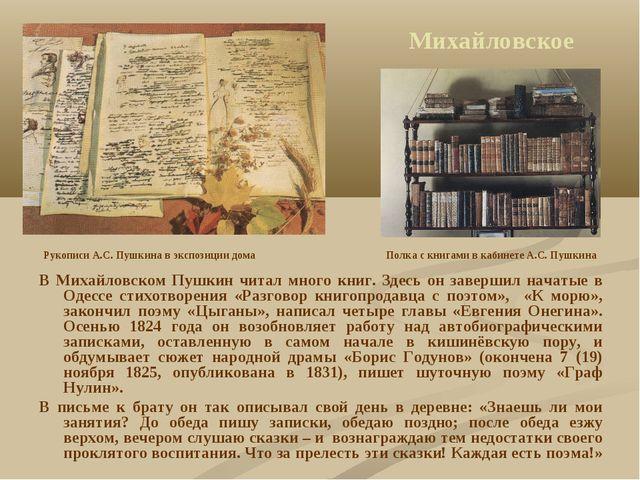 Михайловское В Михайловском Пушкин читал много книг. Здесь он завершил начаты...