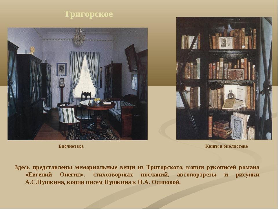 Тригорское Здесь представлены мемориальные вещи из Тригорского, копии рукопис...